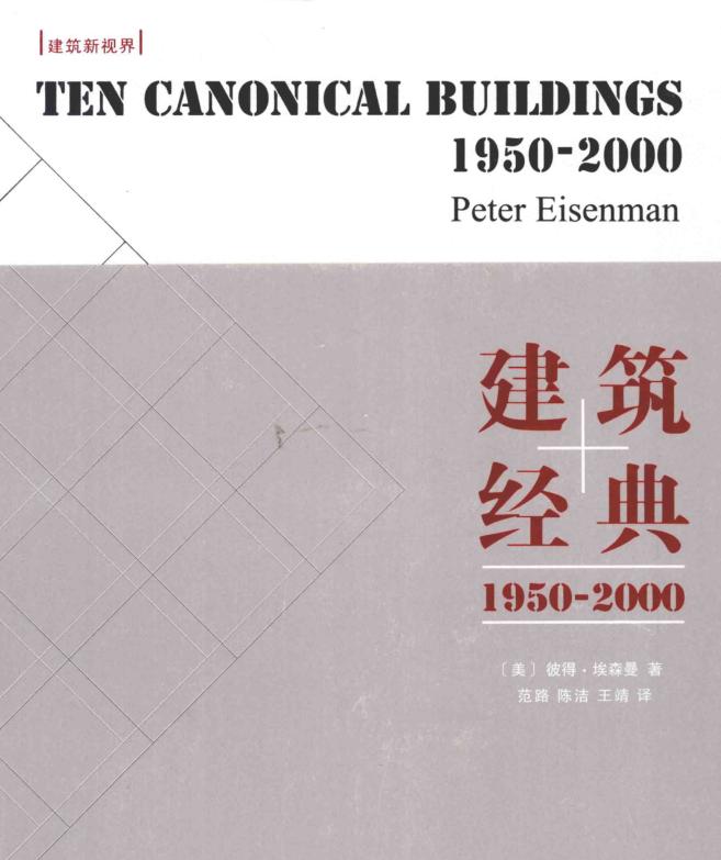 建筑经典1950~2000